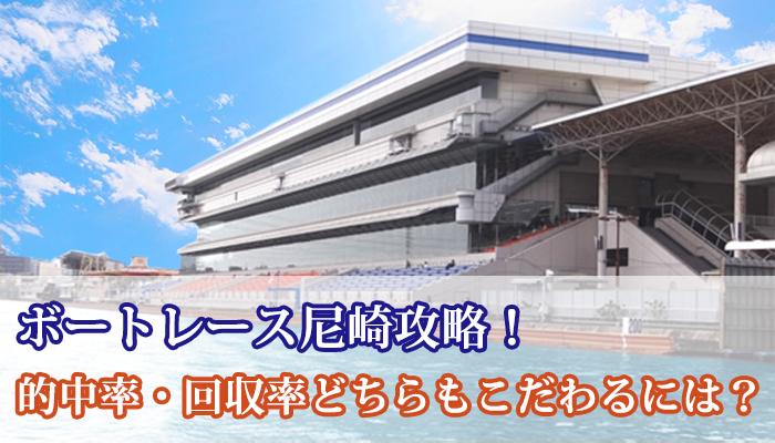 ボート リプレイ 尼崎 ボートレース尼崎 Official